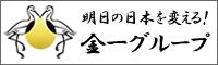 明日の日本を変える!金一グループ
