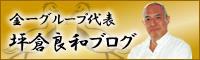 金一グループ代表 坪倉良和 ブログ